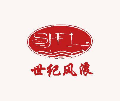 世纪风浪-SJFL