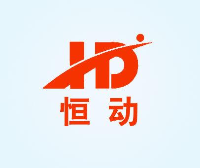 恒动-HD
