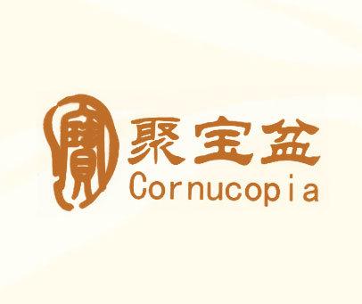 宝聚宝盆-CORNUCOPIA