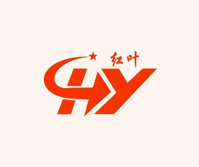 红叶-HY