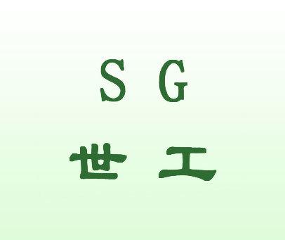 世工;SG