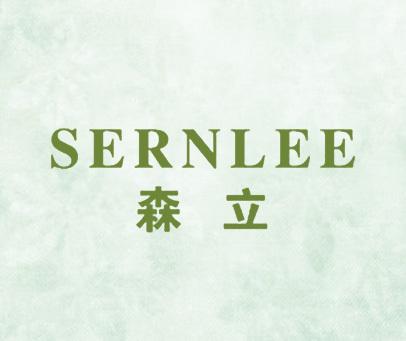 森立-SERNLEE