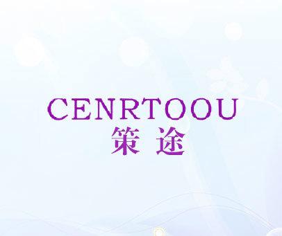 策途-CENRTOOU