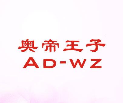 奥帝王子-ADWZ