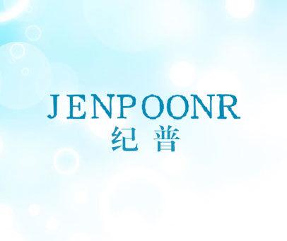 纪普-JENPOONR