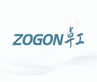 卓工- ZOGON