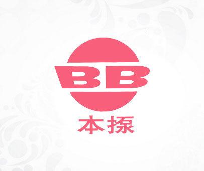 本揼-BB