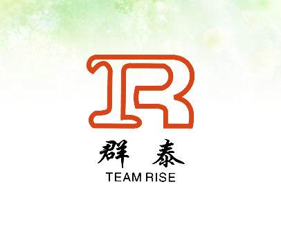 群泰;TEAM-RISE;TR