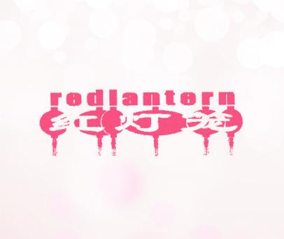 红灯笼-REDLANTERN