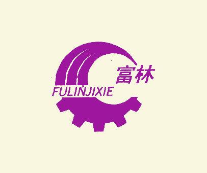 富林-FULINJIXIE