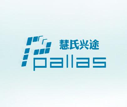 慧氏兴途- PALLAS