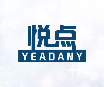 悦点-YEADANY