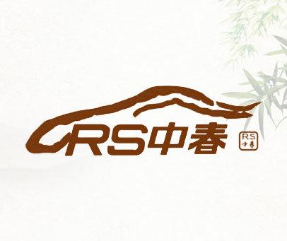 中春-RS
