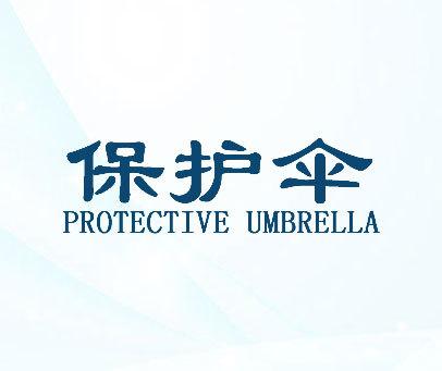 保护伞-PROTECTIVE-UMBRELLA