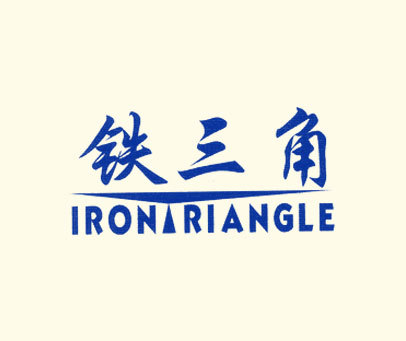 铁三角-IRONTRIANGLE