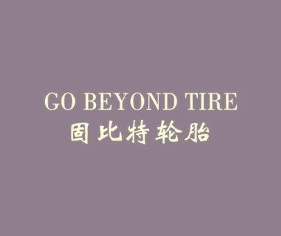 固比特轮胎-GO BEYOND TIRE
