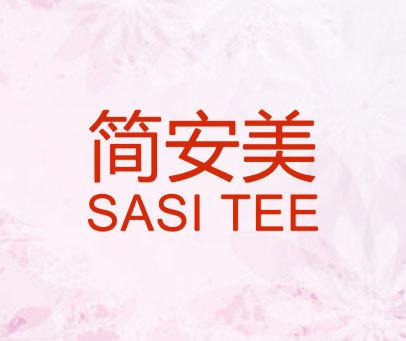 简安美-SASI TEE