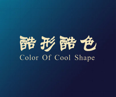 酷形酷色-COLOR OF COOL SHAPE