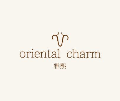 雅熙-ORIENTAL CHARM