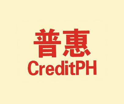 普惠-CREDITPH