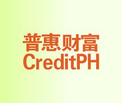 普惠财富-CREDITPH