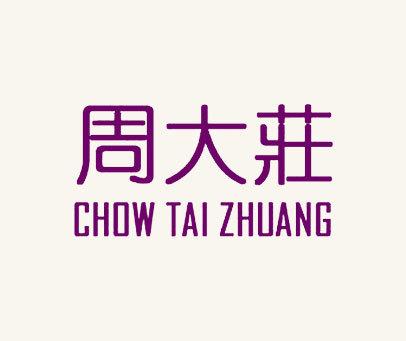 周大庄-CHOW TAI ZHUANG