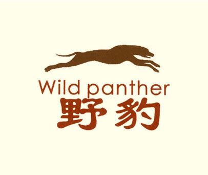 野豹-WILD PANTHER