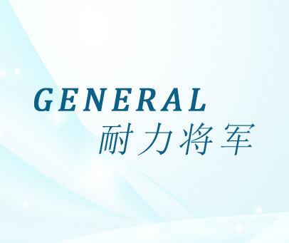 耐力将军-GENERAL