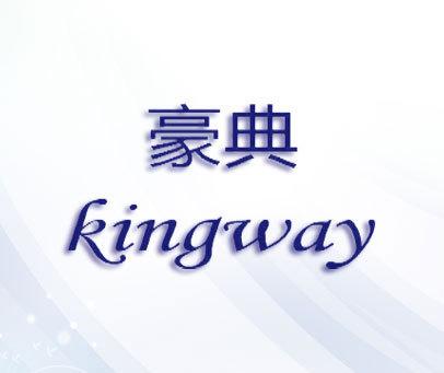豪典-KINGWAY