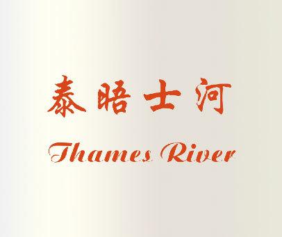 泰晤士河-THAMES-RIVER