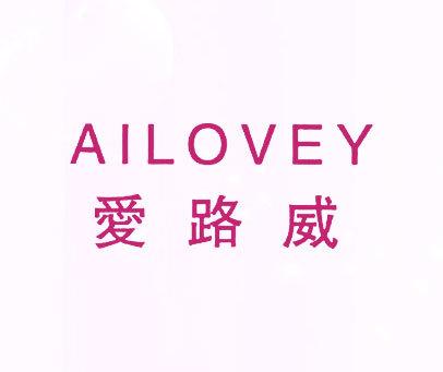 爱路威;AILOVEY