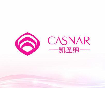 凯圣纳-CASNAR