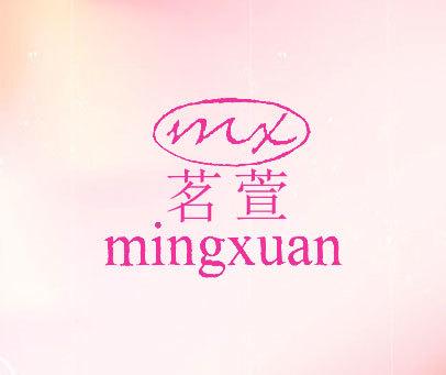 茗萱-MX