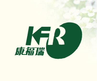 康福瑞-KFR
