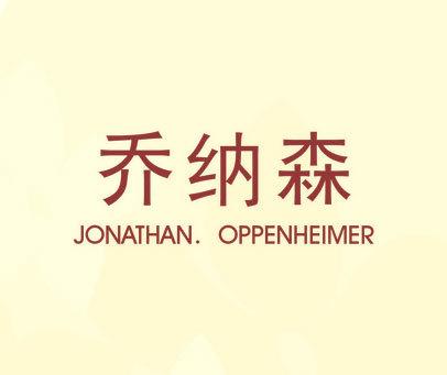 乔纳森-JONATHAN.OPPENHEIMER