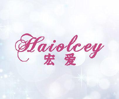 宏爱-HAIOLCEY