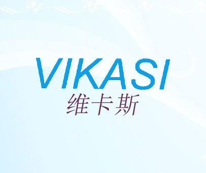 维卡斯-VIKASI