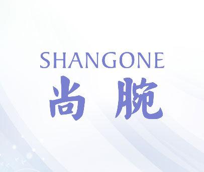 尚腕-SHANGONE