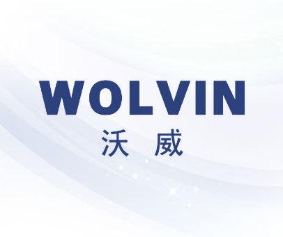 沃威-WOLVIN