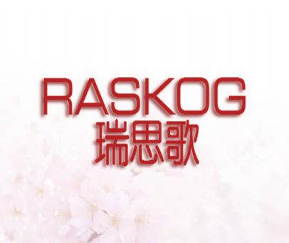 瑞思歌-RASKOG