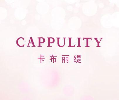 卡布丽缇-CAPPULITY