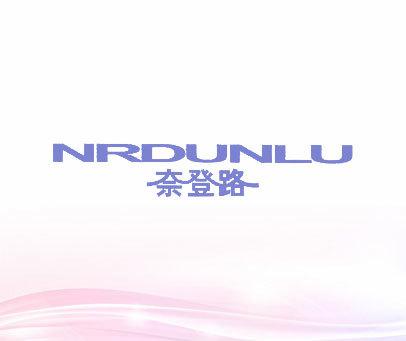 奈登路-NRDUNLU