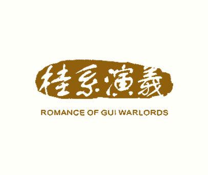 桂系演义-ROMANCE OF GUI WARLORDS