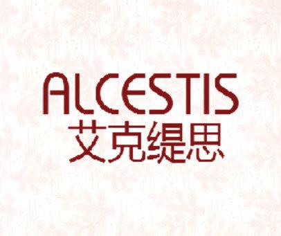 艾克缇思-ALCESTIS