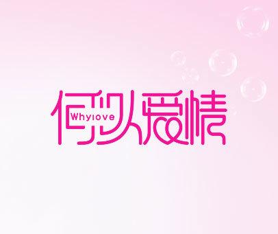何以爱情-WHYLOVE