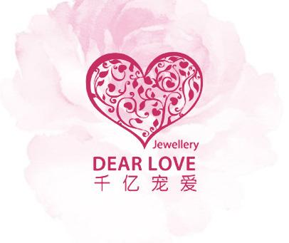千亿宠爱- DEAR LOVE JEWELLERY
