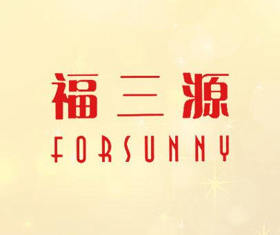 福三源-FORSUNNY