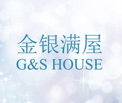 金银满屋 -G&S HOUSE