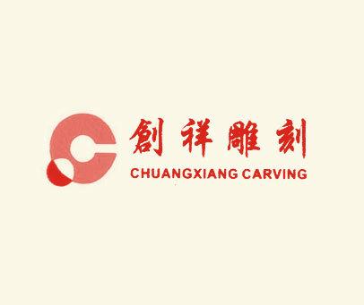 创祥雕刻-CHUANGXIANG-CARVING