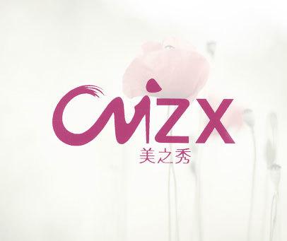 美之秀;MZX